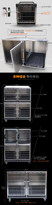 PC-101狗笼详情_03